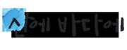 산에바다에펜션 Logo